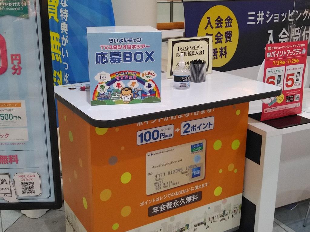 応募BOX