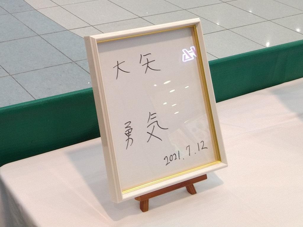 大矢選手のサイン