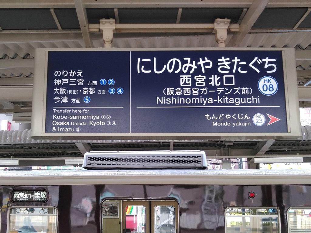 西宮北口駅駅名標