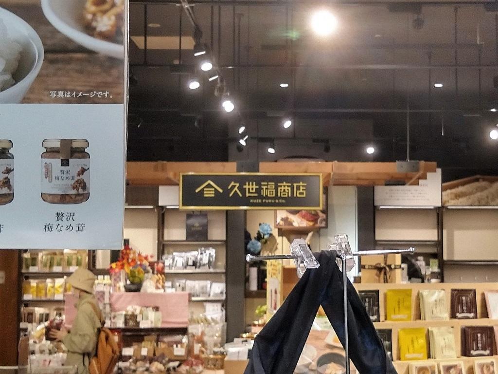 久世福商店のコーナー