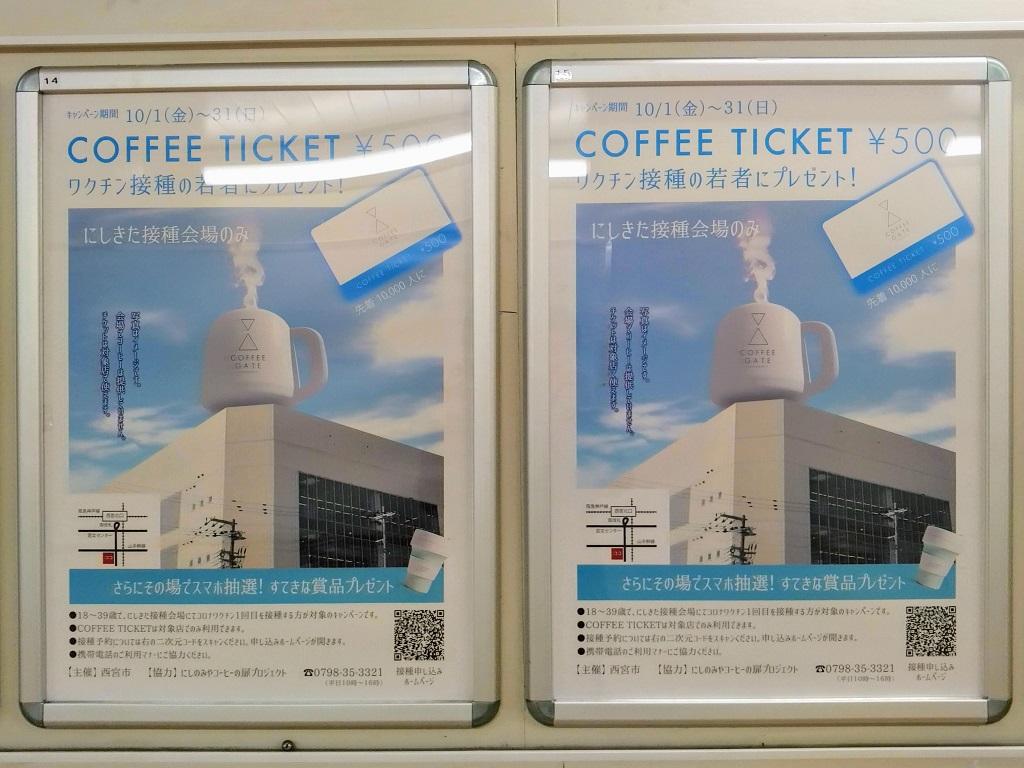 コーヒーキャンペーン